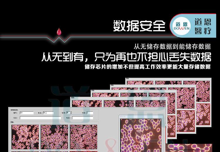 一滴血检测仪分析软件