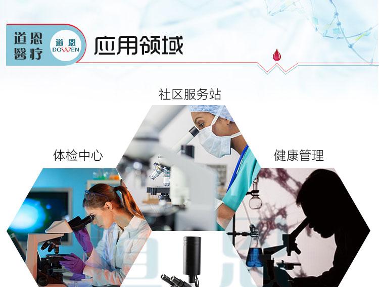 一滴血检测仪应用领域